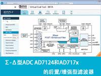 Σ-Δ型ADC AD7124和AD717x的后置/增强型滤波器