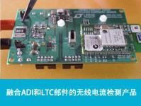 融合ADI和LTC部件的无线电流检测产品