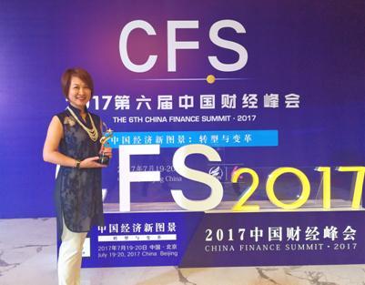 贸泽电子荣获2017第六届中国财经峰会杰出品牌形象奖