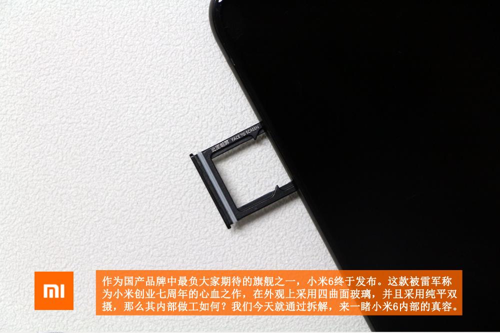 小米6做工怎么样 小米6尊享陶瓷版拆机图解(2/19)