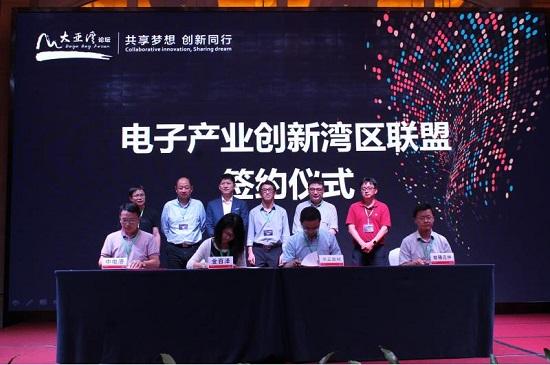 电子产业创新湾区联盟(筹)签约仪式
