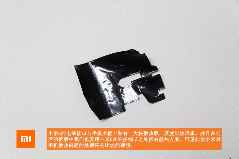 小米6做工怎么样 小米6尊享陶瓷版拆机图解(7/19)