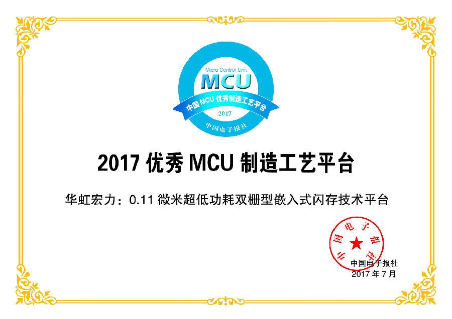 MCU市场彰显实力 华虹宏力再获认可