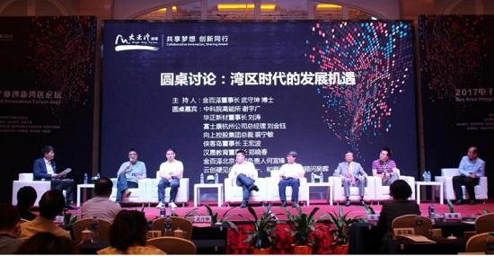 电子产业创新湾区联盟筹备正式启动