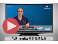 AVR® Insights — 第6集 — USART