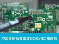 控制并驱动高密度SiC/GaN功率转换