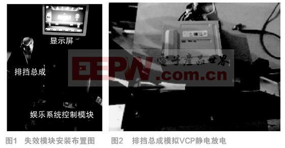 浅谈静电放电VCP测试对汽车电子模块的影响