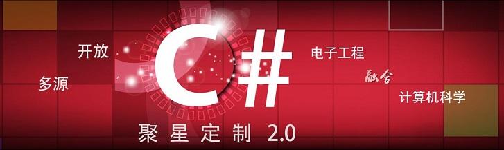 聚星仪器发布基于微软C#/.NET的下一代定制仪器软件架构