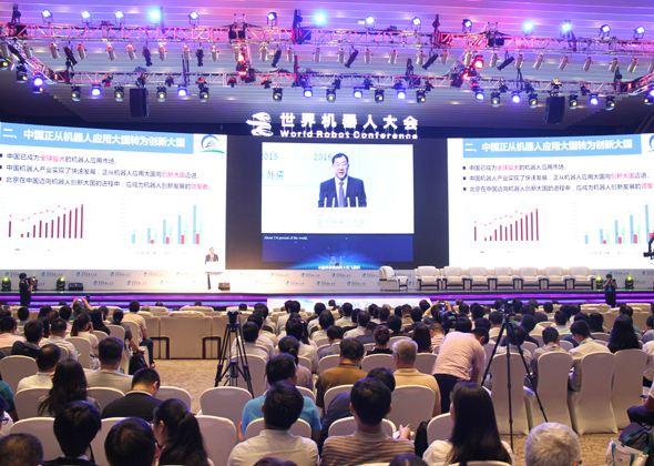 北京将建成全球新兴机器人创新中心 发布产业发展蓝图