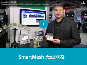 SmartMesh®无线网格