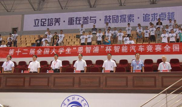 第十二届恩智浦杯智能车竞赛全国总决赛常熟开跑