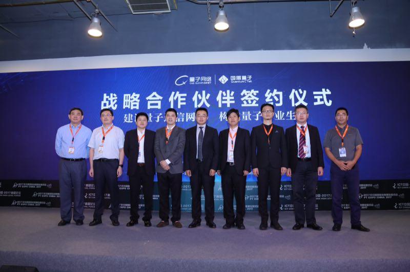 """量子通信网络与应用论坛暨""""Q-NET""""发布在京举行"""