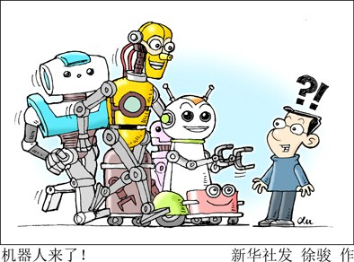 机器人领域十项最具成长性技术展望