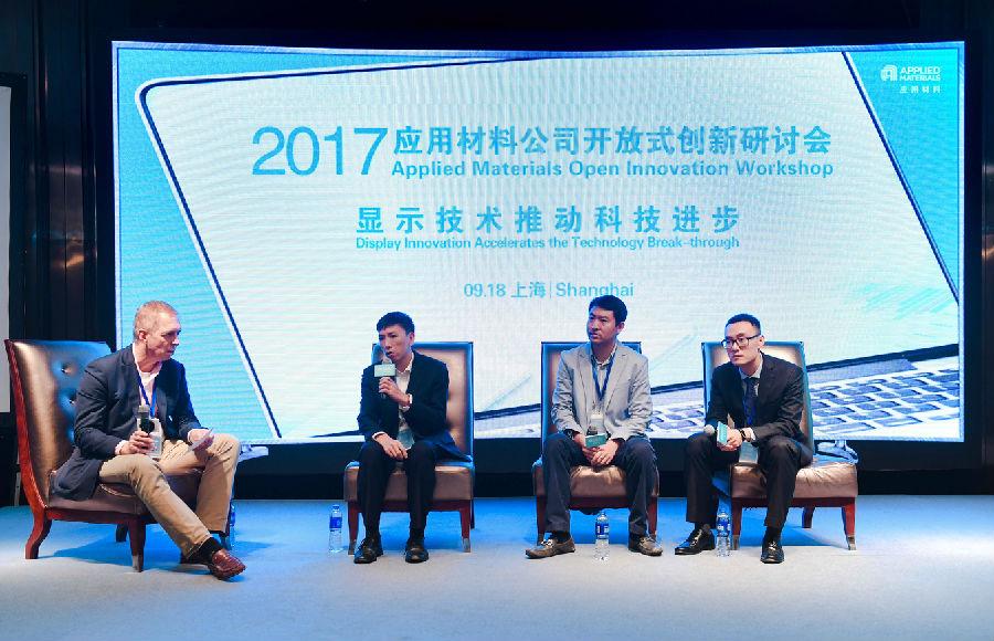 显示技术推动科技进步应用材料公司举办开放式创新研讨会
