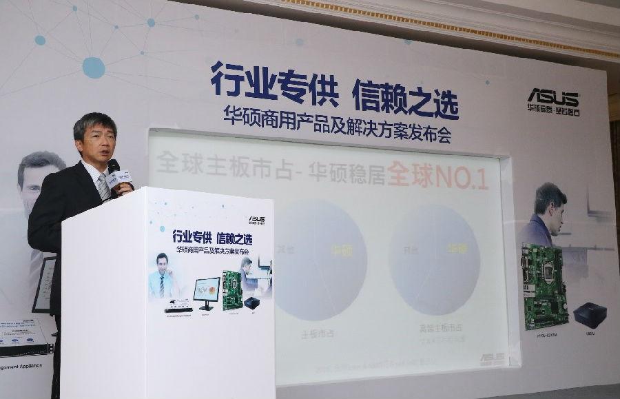 """华硕CSM主板及商用方案突出""""行业专供与信赖"""""""