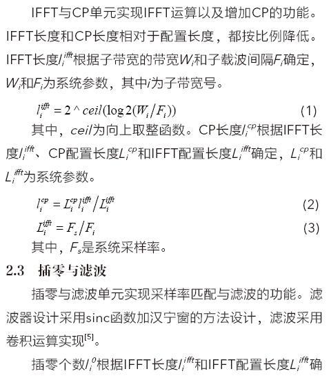 5G中F-OFDM调制的FPGA实现