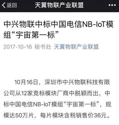 中兴物联成唯一中标方 中国电信在下一盘NB-IoT的大棋