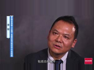 对话罗姆,模拟和功率器件在中国市场的机会