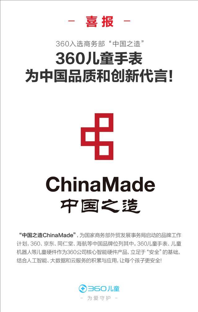 """360儿童手表入选商务部""""中国之造"""" 让每个孩子更安全"""