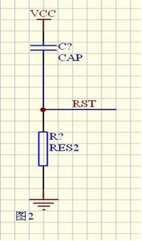 单片机最小系统之|复位电路设计