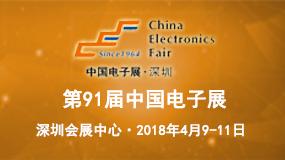 第91届中国电子展
