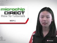 microchipDIRECT新手入门教程(编程中心)