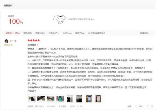 坚果Pro 2京东好评率达100% 老罗感谢用户认可