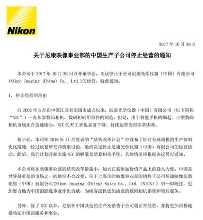 受智能手机冲击,无锡尼康光学仪器公司停止经营