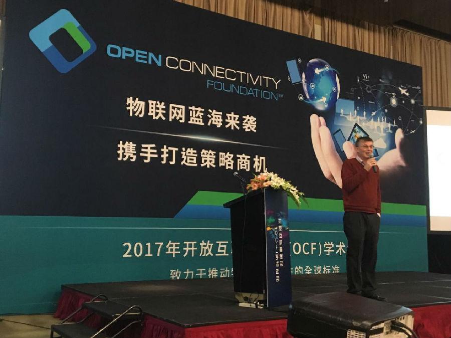 2017年開放互聯基金會(OCF)學術年會在北京成功舉辦