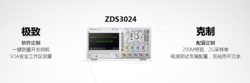 ZLG致远电子发布?#32557;?#27979;试定制版ZDS3024示波器