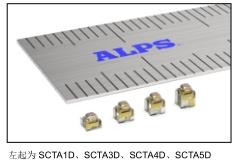 阿尔卑斯推出带绝缘涂层型的压接接触器的产品阵容新增 D 系列