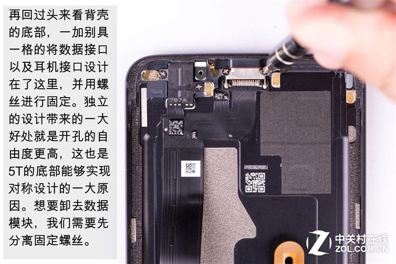 2999元机皇!一加5T真机拆解:廉价能有好做工?