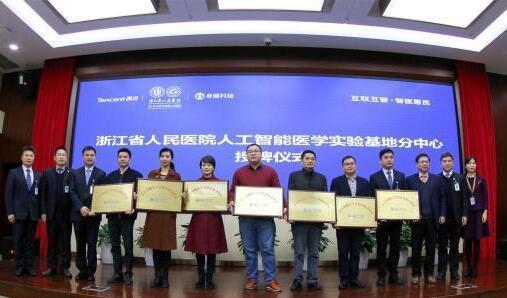 腾讯在浙江建立人工智能医学联合实验室