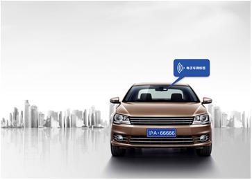 基于RFID钱柜娱乐官网的电子车牌在智慧交通中的应用