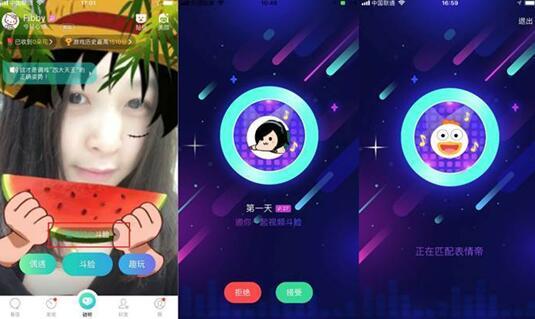易信6.1版本新增斗脸视频交友 表情游戏开启实时PK