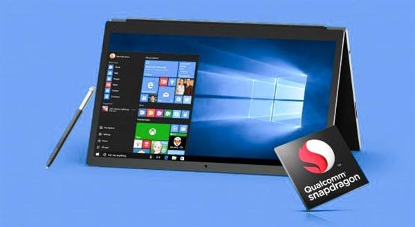 高通:骁龙835 Win10电脑运行exe媲美Intel且省电