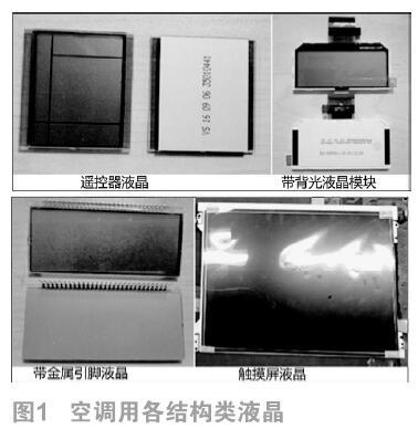 空调显示板使用液晶失效分析与研究