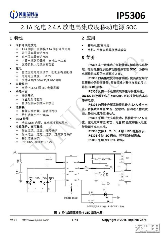 犬年呆萌来袭,摩米士秋田犬MOMAX IP61 9000mAh移动电源开箱拆解