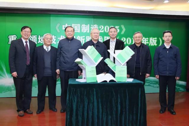 重磅!《中国制造2025》2017版技术路线图正式发布