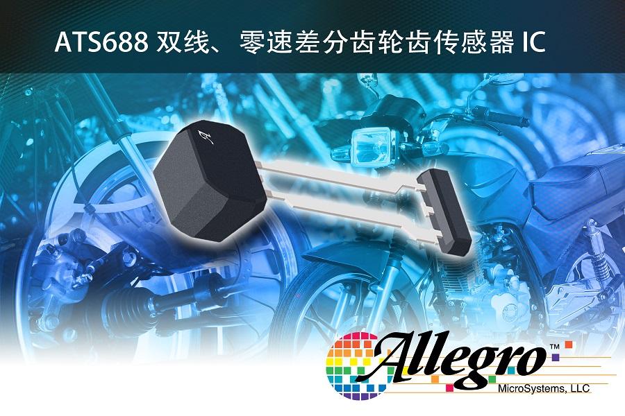 Allegro MicroSystems,LLC为双线、零速差分齿轮速度