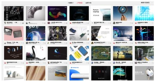 """""""泛在屏时代""""来临:维信诺创新设计大赛推动AMOLED产业创新升级"""