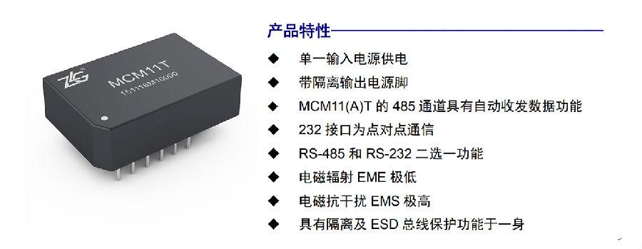 多功能接口模块在产品小型化过程中的应用