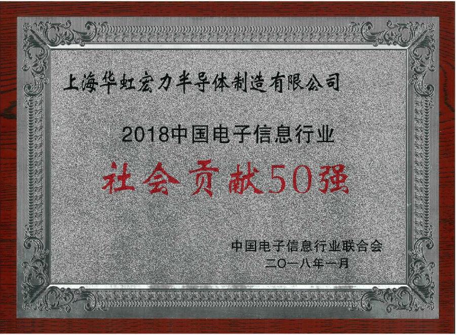"""华虹宏力荣获""""2018中国电子信息行业社会贡献50强"""""""