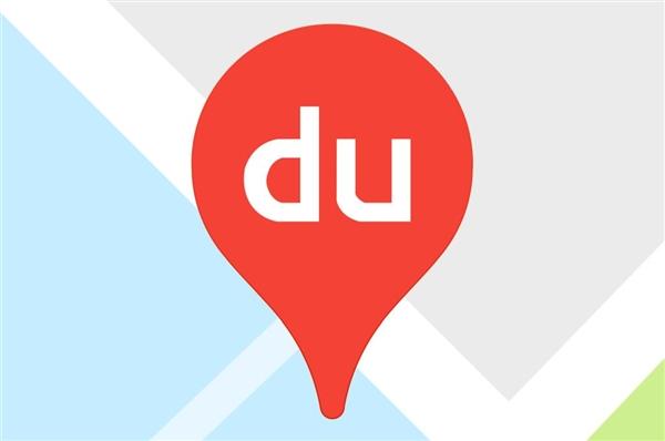 百度地图大调整:脱离搜索体系 并入AI平台