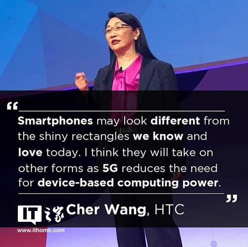 HTC王雪红:5G将为智能手机带来新形态