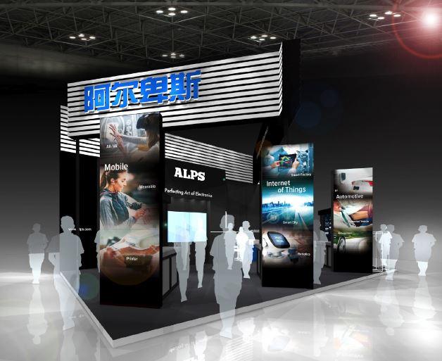 阿尔卑斯电气将参加2018年慕尼黑上海电子展