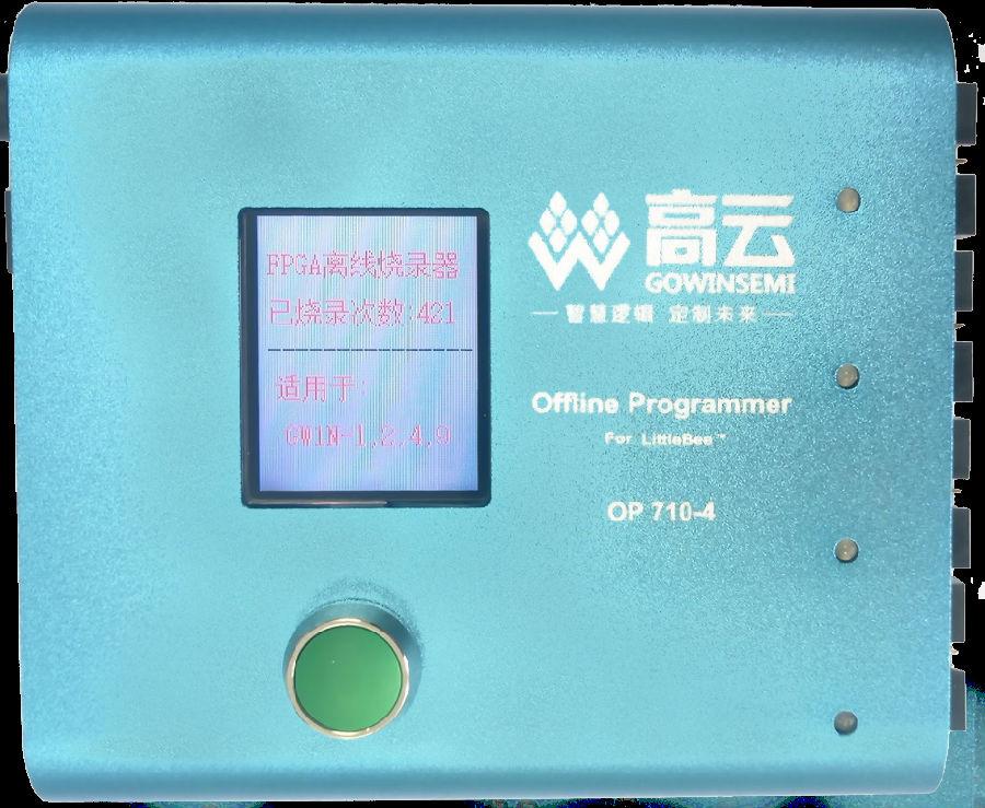 高云半导体推出FPGA离线烧录器及数据流文件加密工具