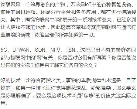 一个比喻,秒懂5G、LPWAN、SDN、NFV等通信热词