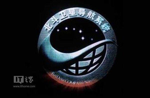 北斗导航厘米级定位服务计划今年覆盖中国大陆