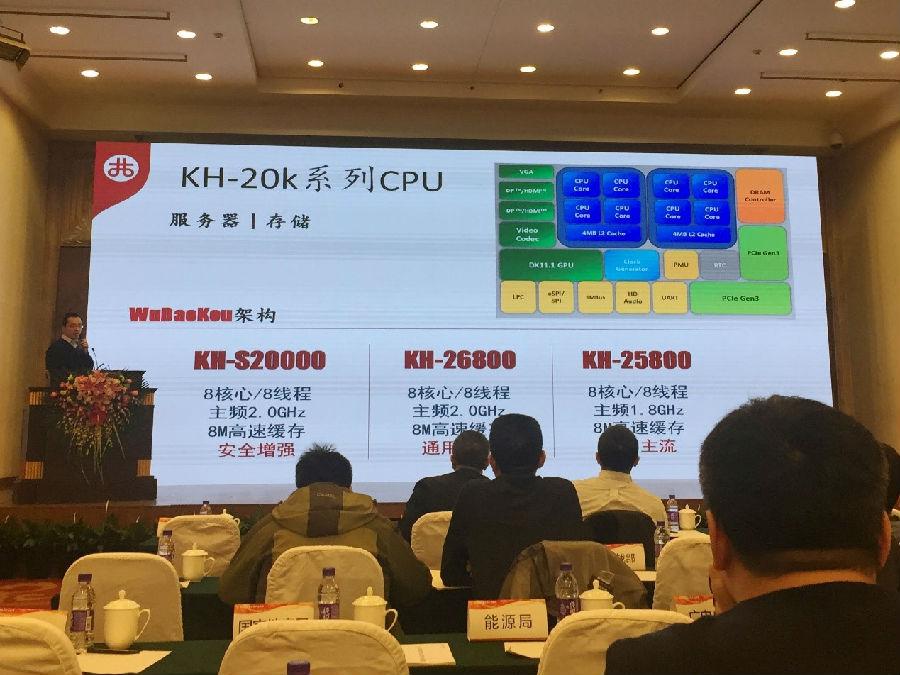 兆芯开胜KH-20000新品点亮安全可靠技术和应用研讨会